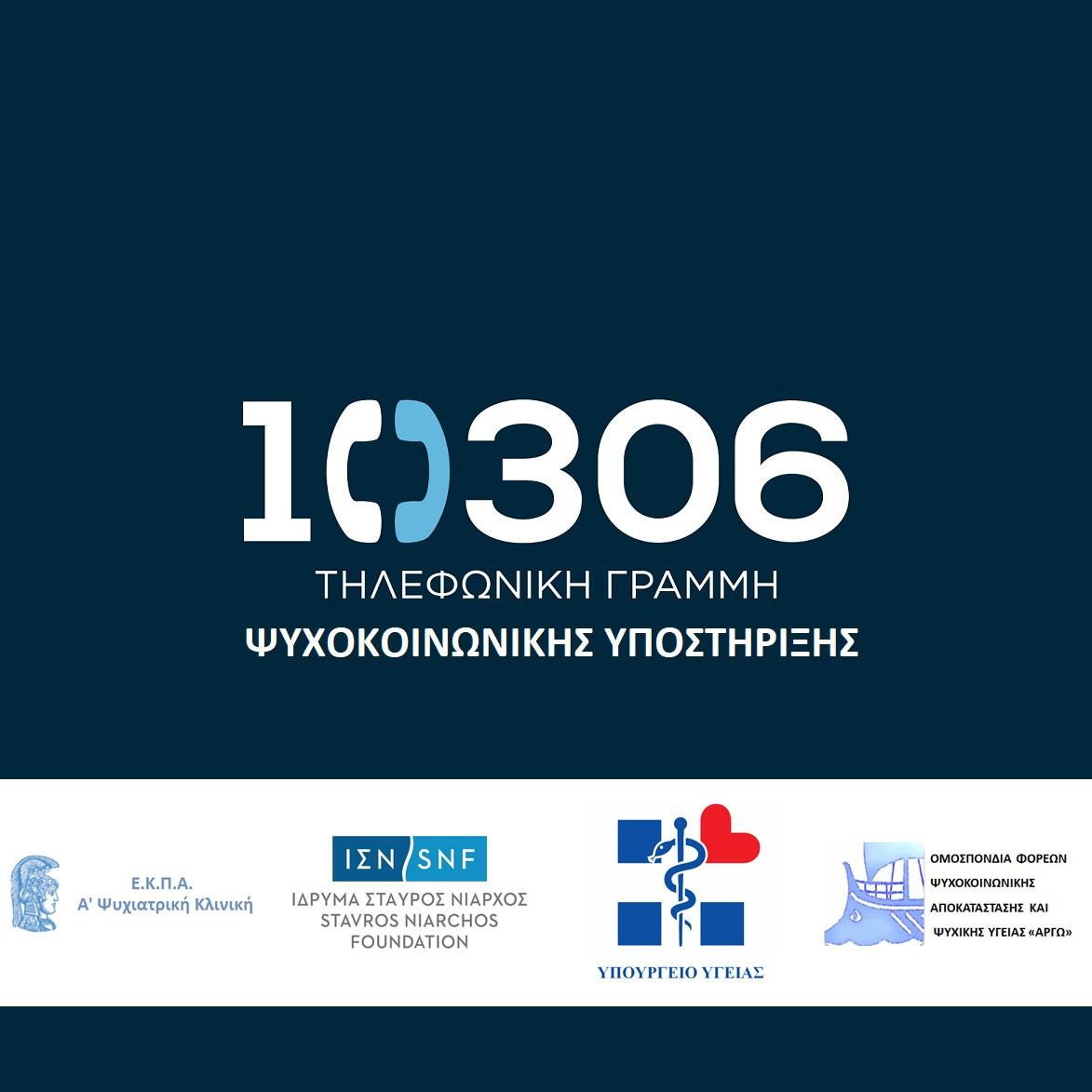 Γραμμή Ψυχοκοινωνικής υποστήριξης 10306 ανώνυμα και δωρεάν